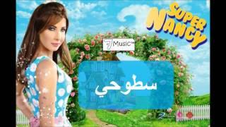 تحميل اغاني نانسي عجرم - سطوحي | Nancy Ajram - Stouhi MP3
