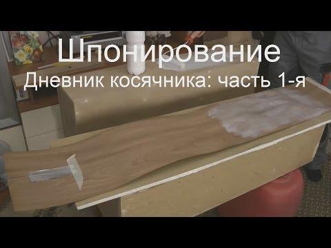 Шпонирование в домашних условиях Дневник косячника 1
