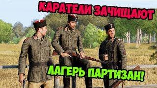 КАРАТЕЛЬНАЯ ОПЕРАЦИЯ ПРОТИВ ПАРТИЗАН ARMA 3 IRON FRONT