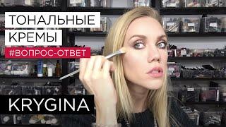 """Елена Крыгина вопрос-ответ """"Тональные кремы"""""""