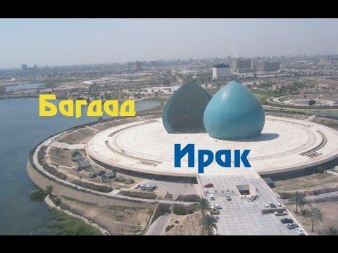 Багдад — город, столица государства Ирак