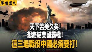 天下苦美久矣!想終結美國霸權 這三場戰役中國必須要打!