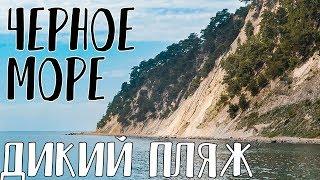 Черное море 2018 Дикий пляж
