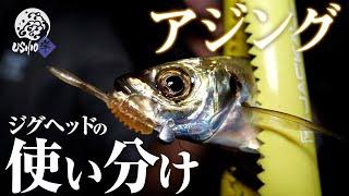 【アジング】釣るためのアジング!ジグヘッドローテーション / USHIO / 実釣解説 / 一宮安幸