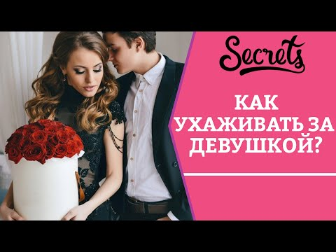 КАК УХАЖИВАТЬ ЗА ДЕВУШКОЙ? [Secrets Center]