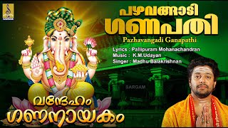 Pazhavangadi ganapathi  - a song from the Album Vandheham Gana Nayakam sung by Madhu Balakrishnan