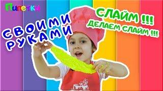 Слайм своими руками дома делаем маленькая девочка