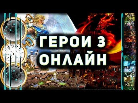 Герои меча и магии 3 как побеждать