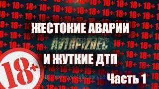 AVTOPIZDEC (265) Жестокие аварии и жуткие дтп ч.1 [by SAV Draw]