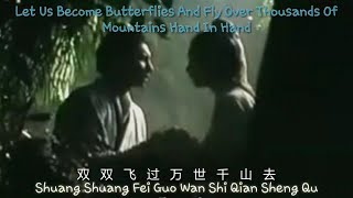 Liang Zhu (梁祝) 吴奇隆 - The Lovers 1994 Nicky Wu & Charlie Yeung