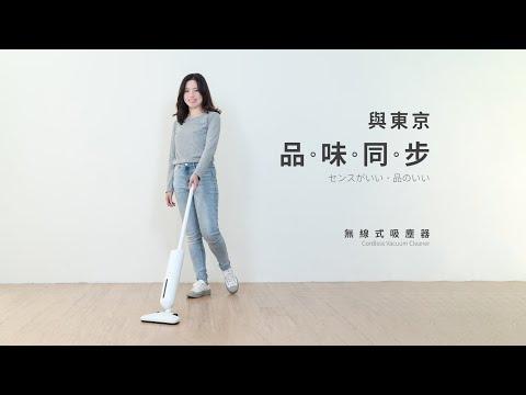 【ONE amadana】STCC-0106 無線直立吸塵器 與東京品味同步
