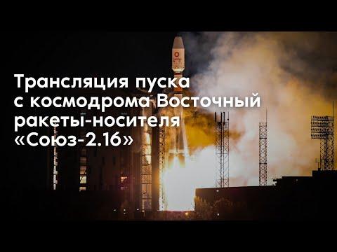 Запуск ракеты «Союз-2.1б» с космодрома Восточный