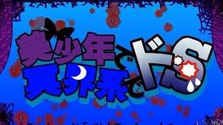 【鏡音レン】美少年で冥界系でドS 中文字幕【オリジナル曲PV】