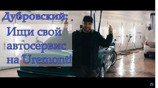 Жекич Дубровский о портале автосервисов uremont.com