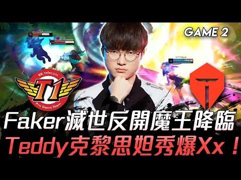 SKT vs TES 重振LCK榮耀!Faker滅世反開魔王降臨 Teddy克黎思妲秀爆Xx!