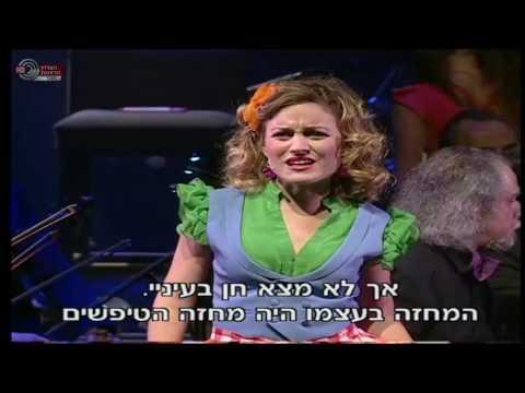 מלאה באהבה - מופע הצדעה לשירי הילדים של לאה גולדברג