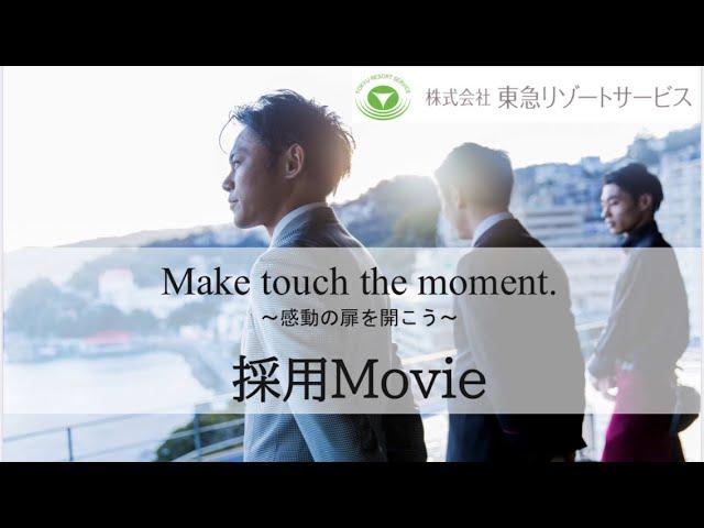 【採用Movie】株式会社東急リゾートサービス