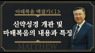 신약 성경 개관 및 마태복음의 내용과 특징 (마태복음 맥잡기 01) : 정동수 목사, 사랑침례교회, 킹제임스 흠정역 성경, 설교 말씀,  신구약 중간사