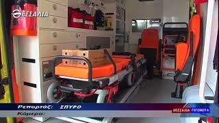Τρία ασθενοφόρα χρειαστηκαν για μια διακομιδη 29 11 2020