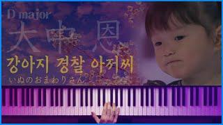 (Dmaj) 일본동요 강아지 경찰아저씨 - 무라카타 노노카 いぬのおまわりさん ピアノ伴奏 (accompaniment) | 피아노튼