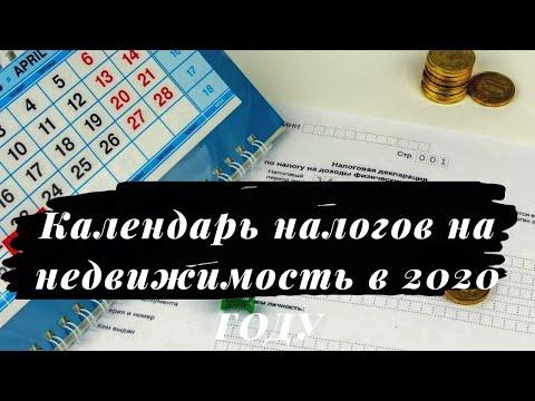 Календарь налогов на недвижимость в 2020 году.