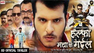 Halfa Macha Ke Gail - Official Trailer - Raghav Nayyar , Shipra Gaur , Samarth - Bhojpuri Film 2018