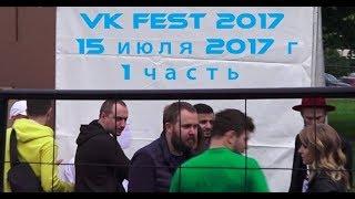 VK FEST 2017. Первый день. 15.07.17. 1 часть. Radodar TV
