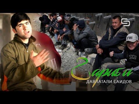 Давлатали Саидов - Гариби (Клипхои Точики 2020)