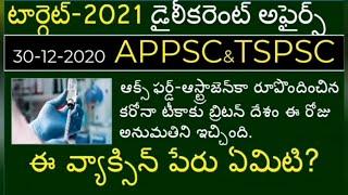 డైలీ కరెంట్ అఫైర్స్  తెలుగు లో Daily current affairs telugu Appsc TSPSC dsc  30 December 2020