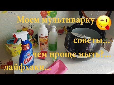 Отмываю мультиварку Polaris,советы,как мыть.