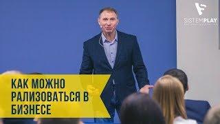 Как можно реализоваться в бизнесе Андрей Чемеренко