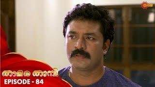Thamara Thumbi - Episode 84   14th Oct 19   Surya TV Serial   Malayalam Serial