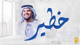 حسين الجسمي - خطير (حصرياً) | 2019 تحميل MP3