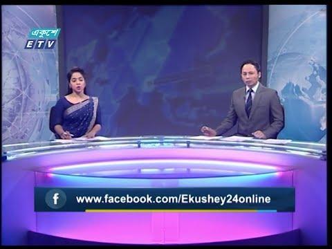 11 Pm News || রাত ১১টার সংবাদ || 25 January 2020 || ETV News