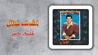 تحميل اغاني اشرف غزال - قلبك كبير   Ashraf Ghazal - Albak Keber MP3