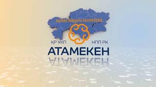 Атамекен ұлттық кәсіпкерлер палатасы