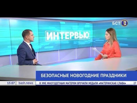 Кирилл Первов рассказал об обеспечении безопасности в новогодние праздники