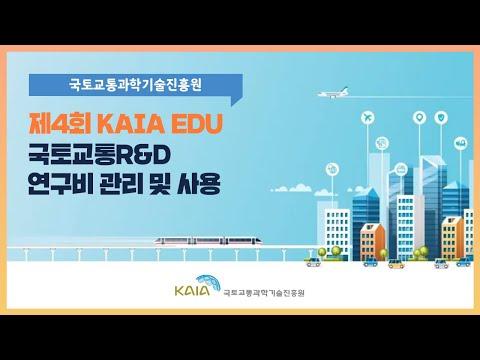 2021년 제4회 KAIA EDU 교육영상_연구비 관리 및 사용 썸네일