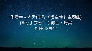 华晨宇    齐天(电影《悟空传》主题曲)