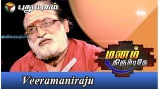 Veeramaniraju In Manam Thirumbuthe - Part 1 - 27/04/2014
