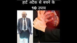 हार्ट अटैक से बचने के 10 उपाय | 10 Tips to Avoid Heart Attack | Dr. Bimal Chhajer | Saaol