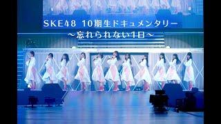 SKE48 10期生ドキュメンタリー〜忘れられない1日〜(Special edit ver.)