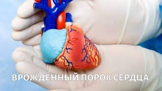 На приёме у доктора Бокерия. Врождённый порок сердца | Телеканал Доктор