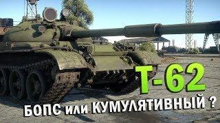 Т-62 Обзор в War Thunder   БОПС или КУМУЛЯТИВНЫЙ?