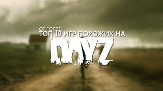 ТОП 10 ИГР ПОХОЖИХ НА DayZ