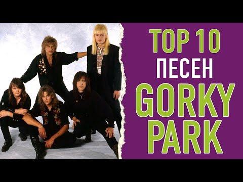 ТОП 10 ПЕСЕН ПАРК ГОРЬКОГО | TOP 10 GORKY PARK SONGS