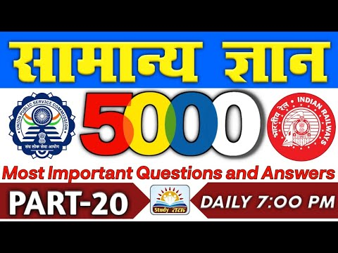 Gk | General knowledge | Important gk questions and answers for competitive exams |Quiz Test PART-20