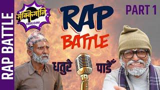 Sakkigoni | Comedy Serial | Rap Battle | Arjun Ghimire (Padey) , CP Pudasaini (Dhature) || Part 1