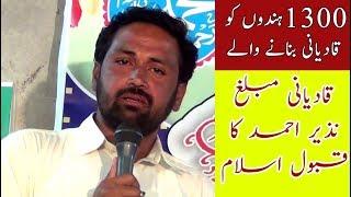 Ahmadi Preacher (Qadiani) converted to ISLAM | My Journey from Ahmadiyyat to Islam |  Accept ISLAM