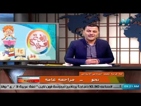 لغة عربية للصف السادس الابتدائي 2021 - الحلقة 17 – نحو : مراجعة عامة